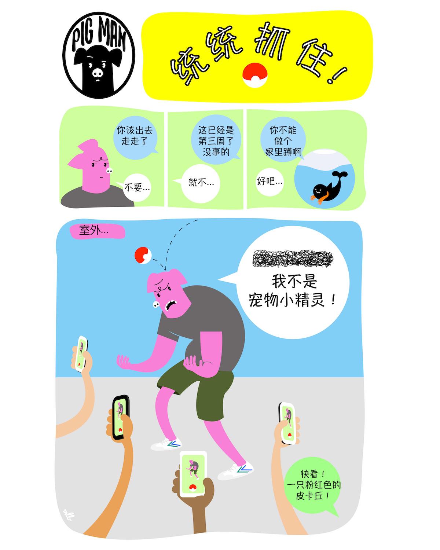 Pigman 3